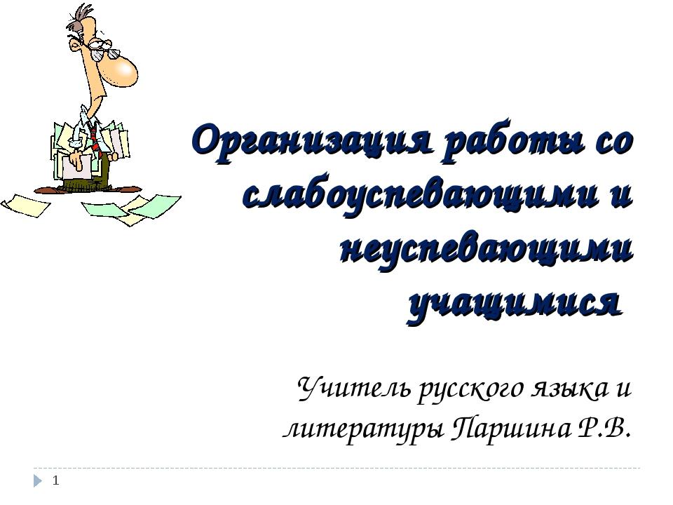 Организация работы со слабоуспевающими и неуспевающими учащимися Учитель рус...