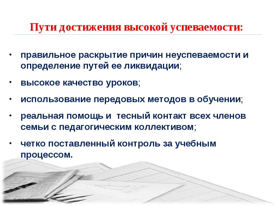 Пути достижения высокой успеваемости: правильное раскрытие причин неуспеваемо...