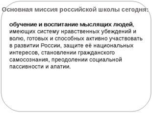 Основная миссия российской школы сегодня: обучение и воспитание мыслящих люде