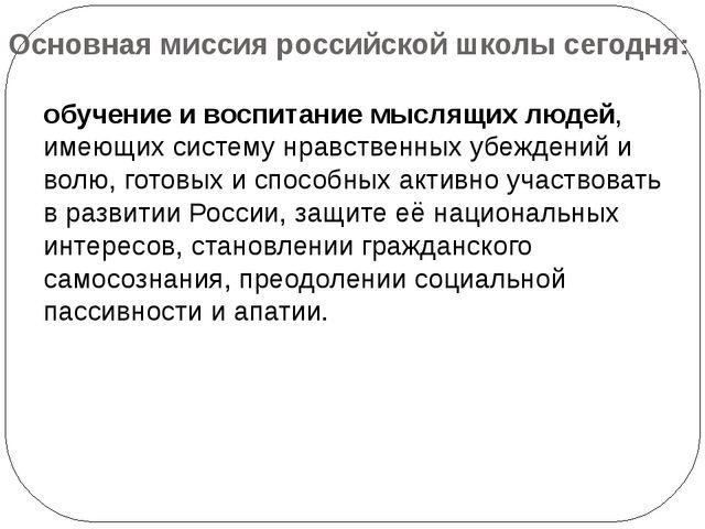 Основная миссия российской школы сегодня: обучение и воспитание мыслящих люде...