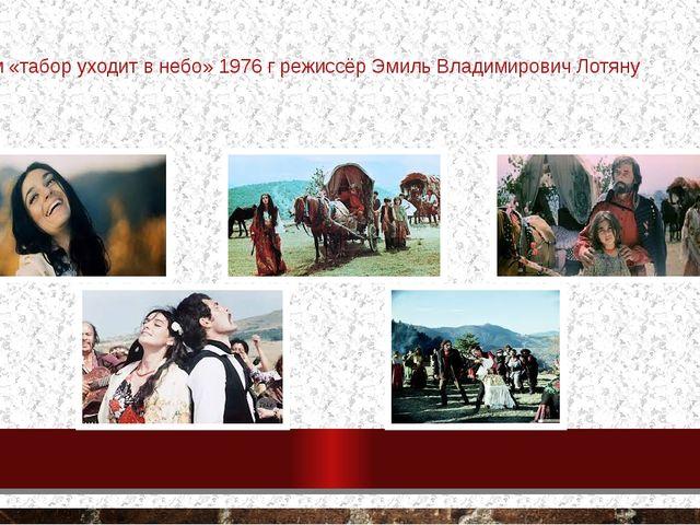 Фильм «табор уходит в небо» 1976 г режиссёр Эмиль Владимирович Лотяну