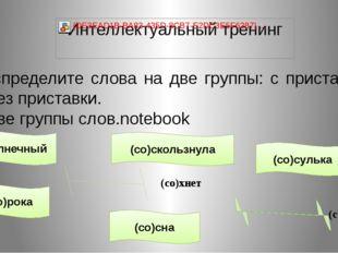 Распределите слова на две группы: с приставкой и без приставки. 2 две группы
