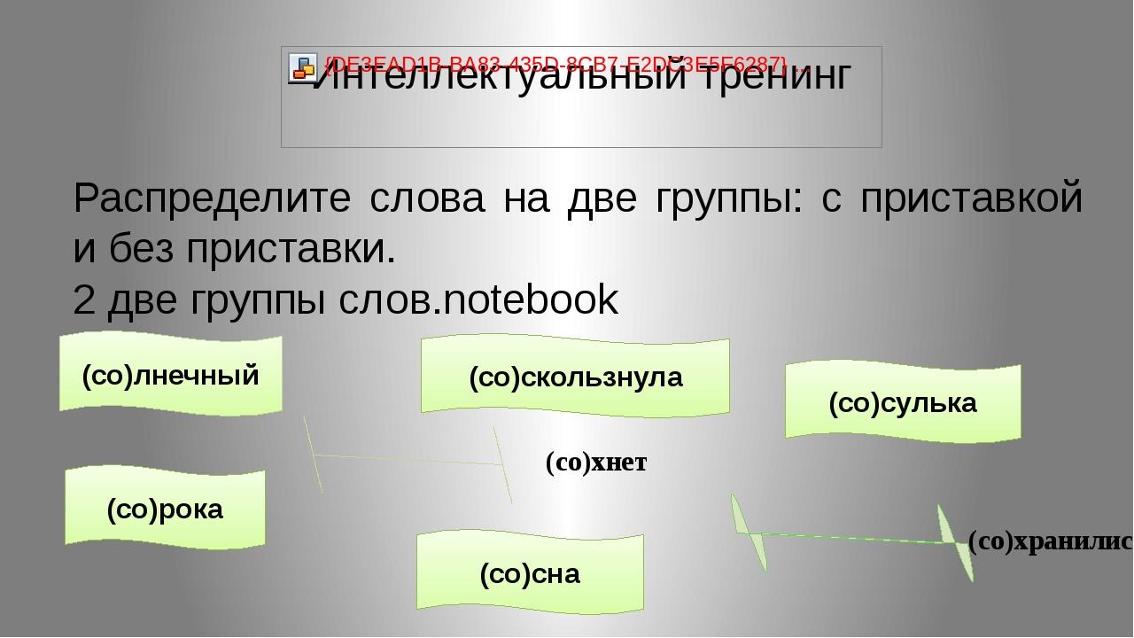 Распределите слова на две группы: с приставкой и без приставки. 2 две группы...