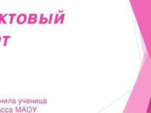 Фруктовый салат Выполнила ученица 6 б класса МАОУ «Привольненской СШ им.М.С.Ш
