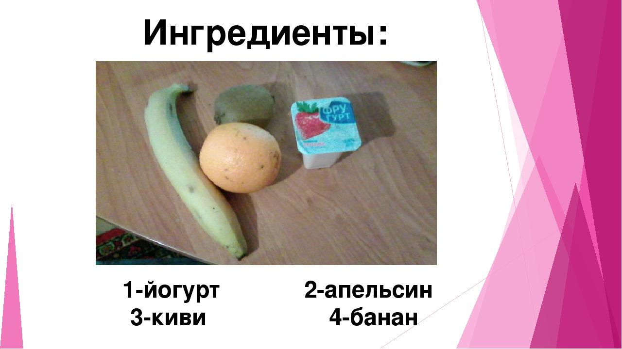 Ингредиенты: 1-йогурт 2-апельсин 3-киви 4-банан