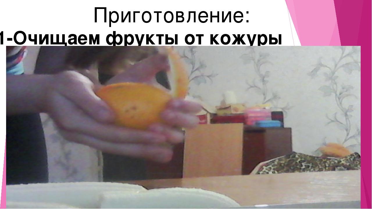 1-Очищаем фрукты от кожуры Приготовление: