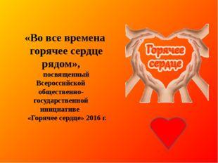 «Во все времена горячее сердце рядом», посвященный Всероссийской общественно