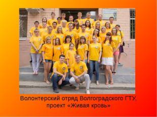 Волонтерский отряд Волгоградского ГТУ, проект «Живая кровь»