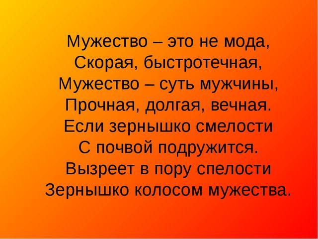 Мужество – это не мода, Скорая, быстротечная, Мужество – суть мужчины, Прочна...