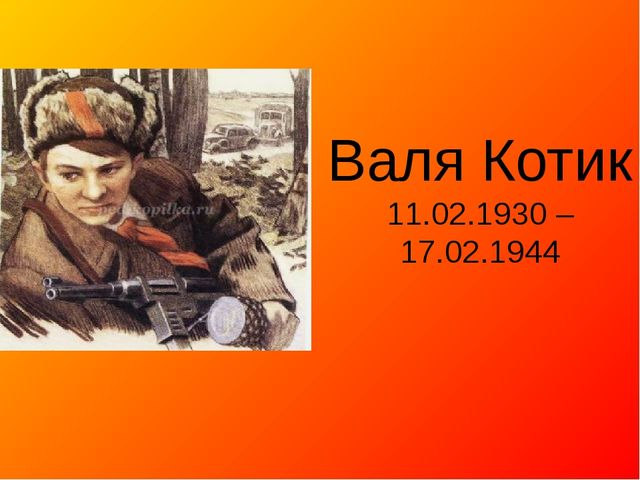 Валя Котик 11.02.1930 – 17.02.1944