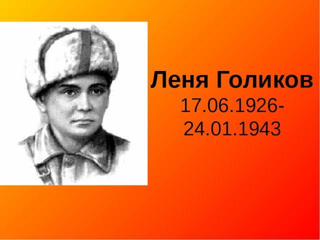 Леня Голиков 17.06.1926- 24.01.1943