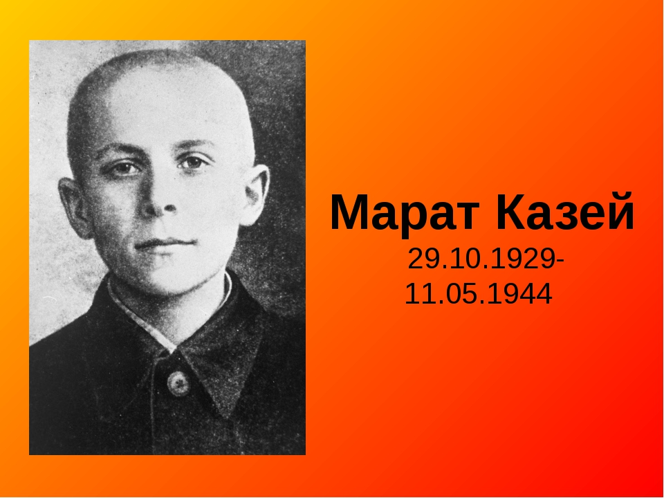 Марат Казей 29.10.1929-11.05.1944