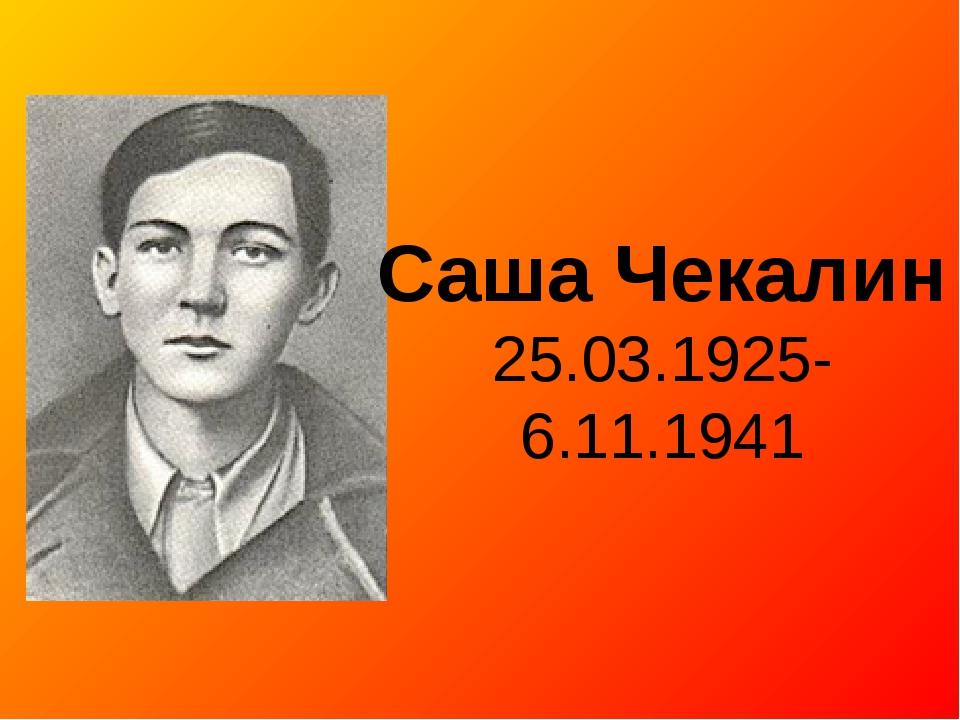 Саша Чекалин 25.03.1925- 6.11.1941