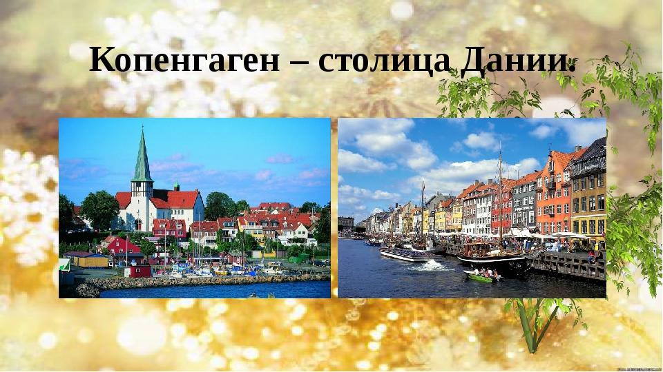 Копенгаген – столица Дании.