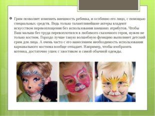 Грим позволяет изменить внешность ребенка, и особенно его лицо, с помощью спе