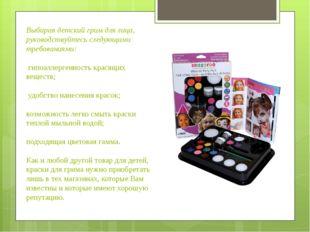 Выбирая детский грим для лица, руководствуйтесь следующими требованиями: гипо
