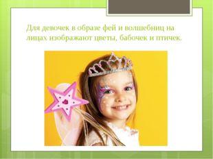 Для девочек в образе фей и волшебниц на лицах изображают цветы, бабочек и пти