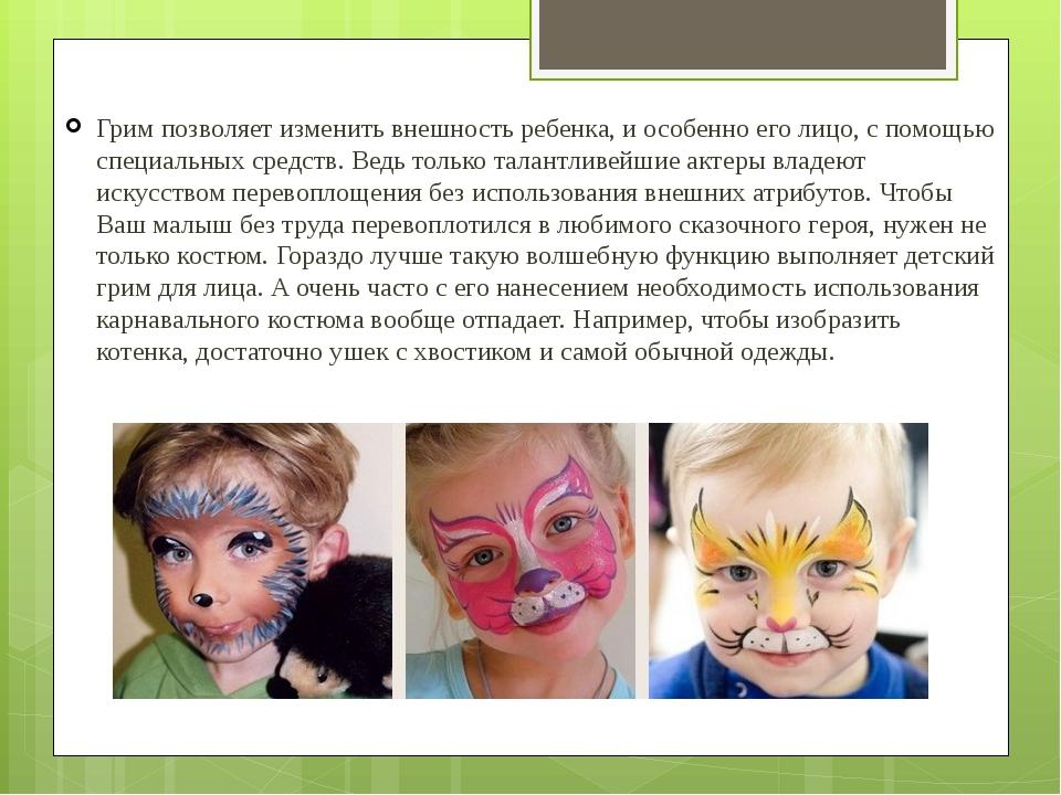 Грим позволяет изменить внешность ребенка, и особенно его лицо, с помощью спе...