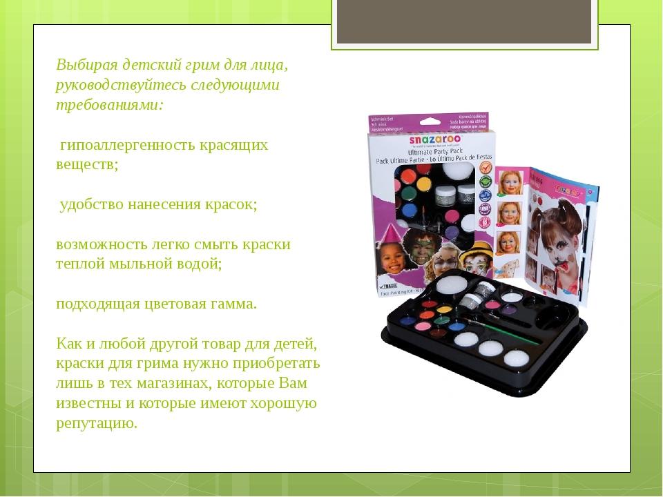 Выбирая детский грим для лица, руководствуйтесь следующими требованиями: гипо...