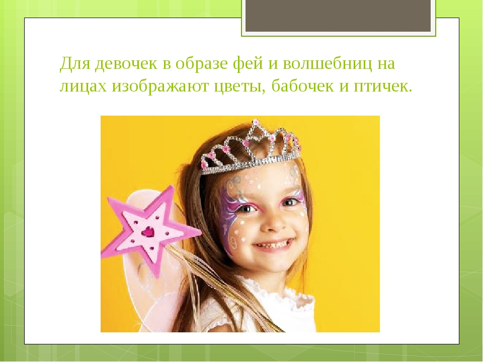 Для девочек в образе фей и волшебниц на лицах изображают цветы, бабочек и пти...