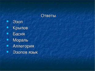 Ответы Эзоп Крылов Басня Мораль Аллегория Эзопов язык