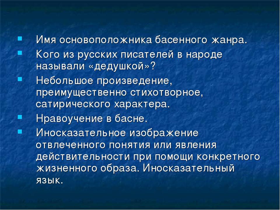Имя основоположника басенного жанра. Кого из русских писателей в народе назыв...
