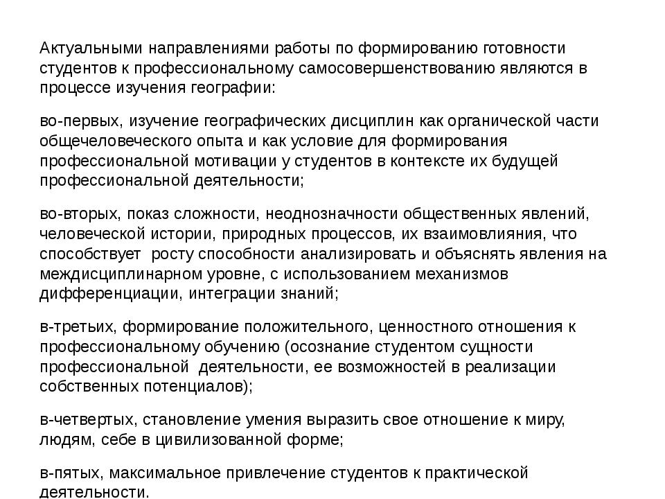 Актуальными направлениями работы по формированию готовности студентов к проф...