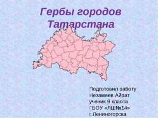 Гербы городов Татарстана Подготовил работу Незамеев Айрат ученик 9 класса ГБО