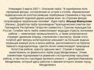 """Утвержден 5 марта 2007 г. Описание герба: """"В серебряном поле лазоревая фигура"""