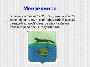 """Мензелинск Утвержден 3 июля 1782 г. Описание герба: """"В верхней части щита гер"""