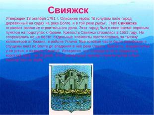 """Свияжск Утвержден 18 октября 1781 г. Описание герба: """"В голубом поле город де"""