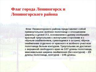 Флаг города Лениногорск и Лениногорского района Флаг Лениногорского района пр