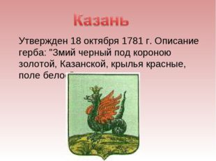 """Утвержден 18 октября 1781 г. Описание герба: """"Змий черный под короною золото"""