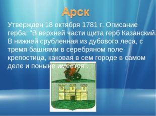 """Утвержден 18 октября 1781 г. Описание герба: """"В верхней части щита герб Казан"""