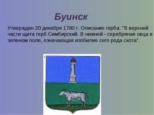 """Утвержден 20 декабря 1780 г. Описание герба: """"В верхней части щита герб Симби"""