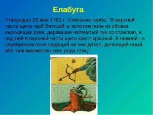 """Елабуга Утвержден 28 мая 1781 г. Описание герба: """"В верхней части щита герб В"""