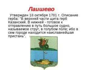 """Лаишево Утвержден 18 октября 1781 г. Описание герба: """"В верхней части щита ге"""