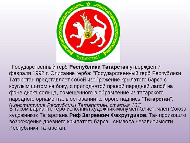 Государственный герб Республики Татарстан утвержден 7 февраля 1992 г. Описан...