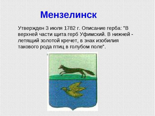 """Мензелинск Утвержден 3 июля 1782 г. Описание герба: """"В верхней части щита гер..."""