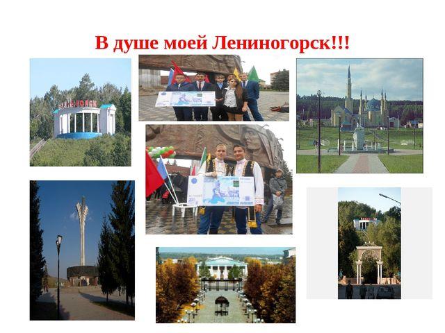 В душе моей Лениногорск!!!