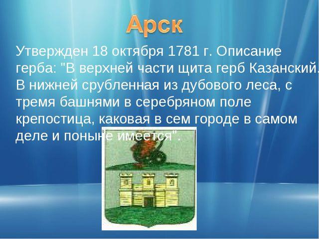 """Утвержден 18 октября 1781 г. Описание герба: """"В верхней части щита герб Казан..."""