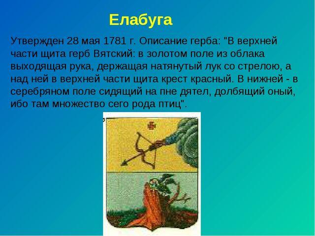 """Елабуга Утвержден 28 мая 1781 г. Описание герба: """"В верхней части щита герб В..."""