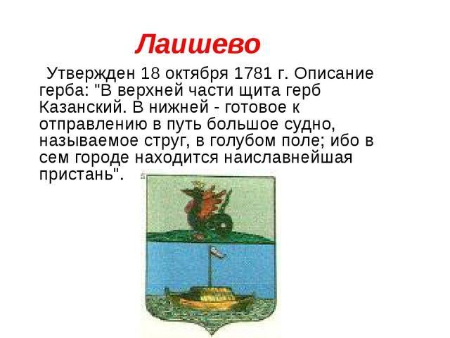 """Лаишево Утвержден 18 октября 1781 г. Описание герба: """"В верхней части щита ге..."""