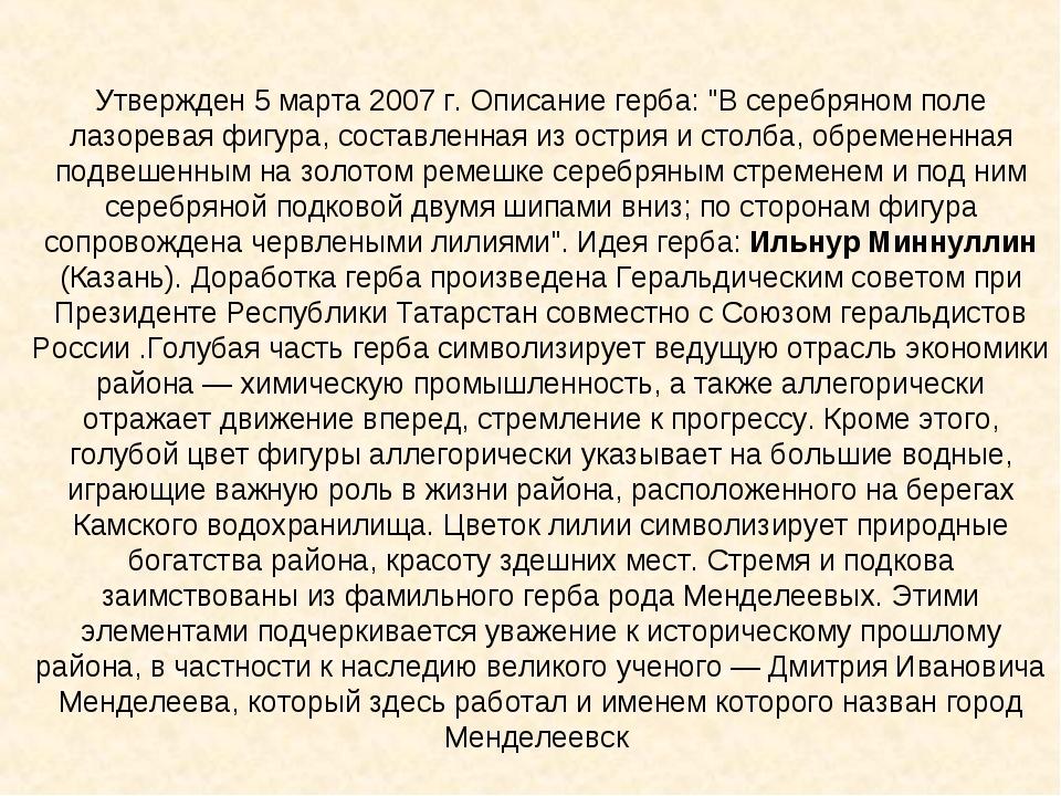 """Утвержден 5 марта 2007 г. Описание герба: """"В серебряном поле лазоревая фигура..."""