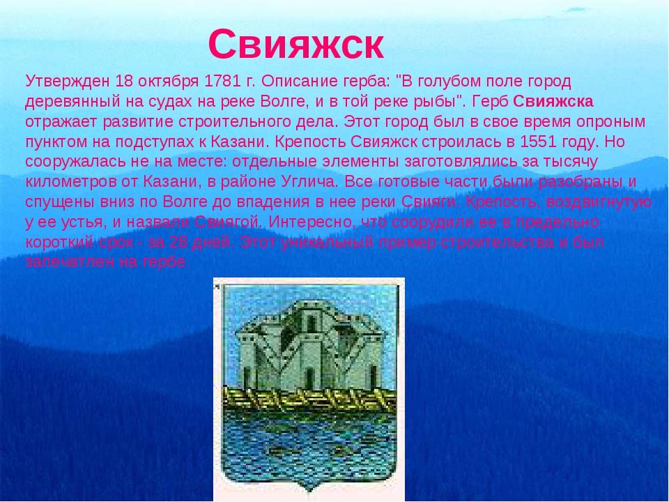 """Свияжск Утвержден 18 октября 1781 г. Описание герба: """"В голубом поле город де..."""