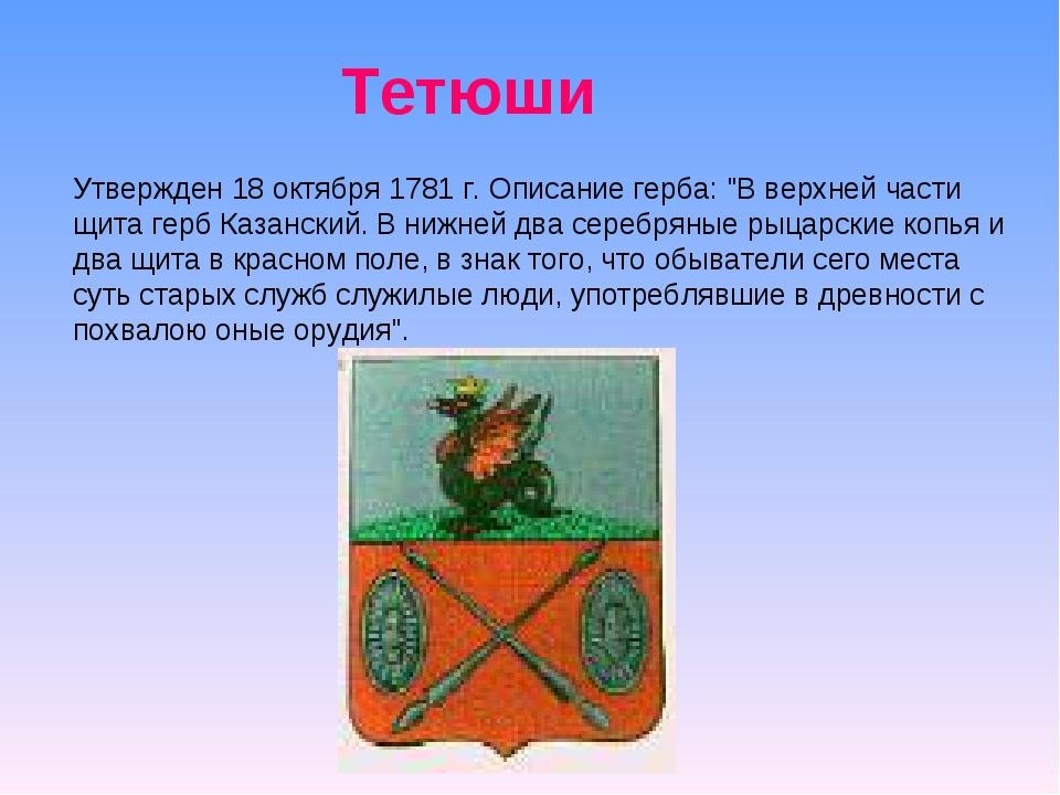 """Тетюши Утвержден 18 октября 1781 г. Описание герба: """"В верхней части щита гер..."""