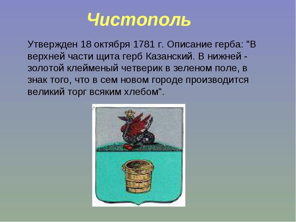 """Чистополь Утвержден 18 октября 1781 г. Описание герба: """"В верхней части щита..."""