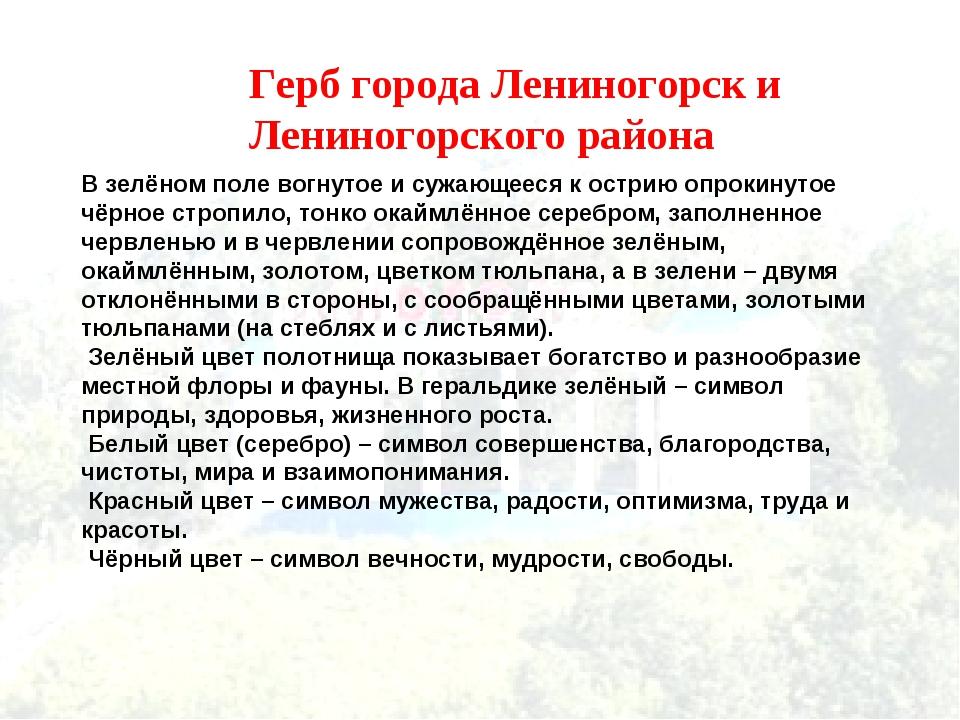 Герб города Лениногорск и Лениногорского района В зелёном поле вогнутое и суж...