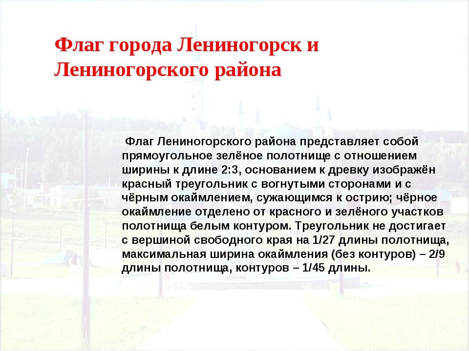 Флаг города Лениногорск и Лениногорского района Флаг Лениногорского района пр...