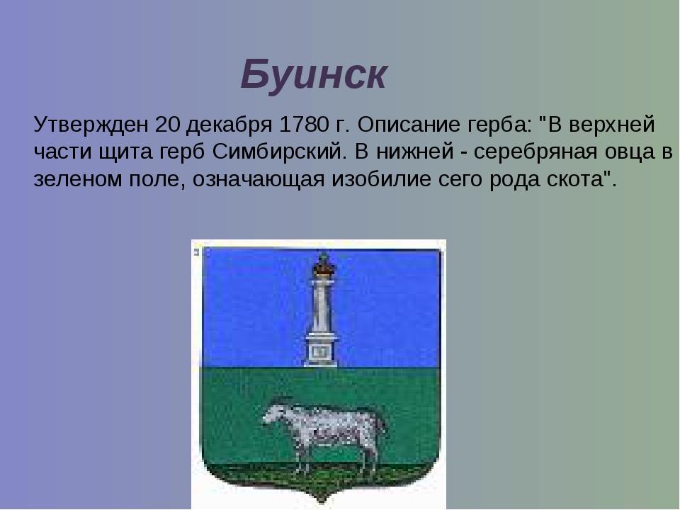 """Утвержден 20 декабря 1780 г. Описание герба: """"В верхней части щита герб Симби..."""